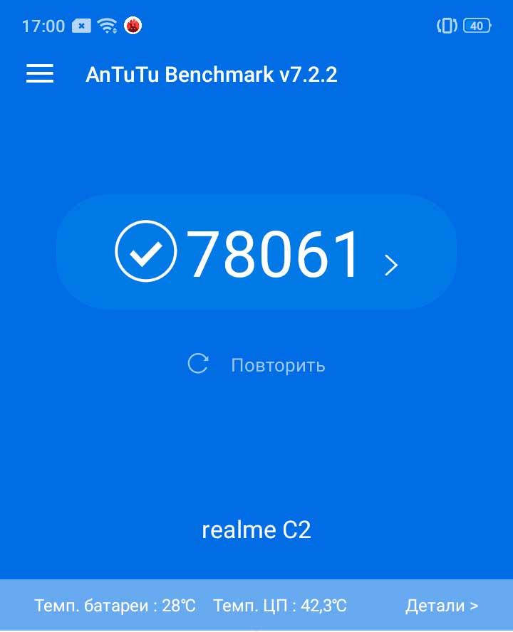 Результаты Antutu realme C2