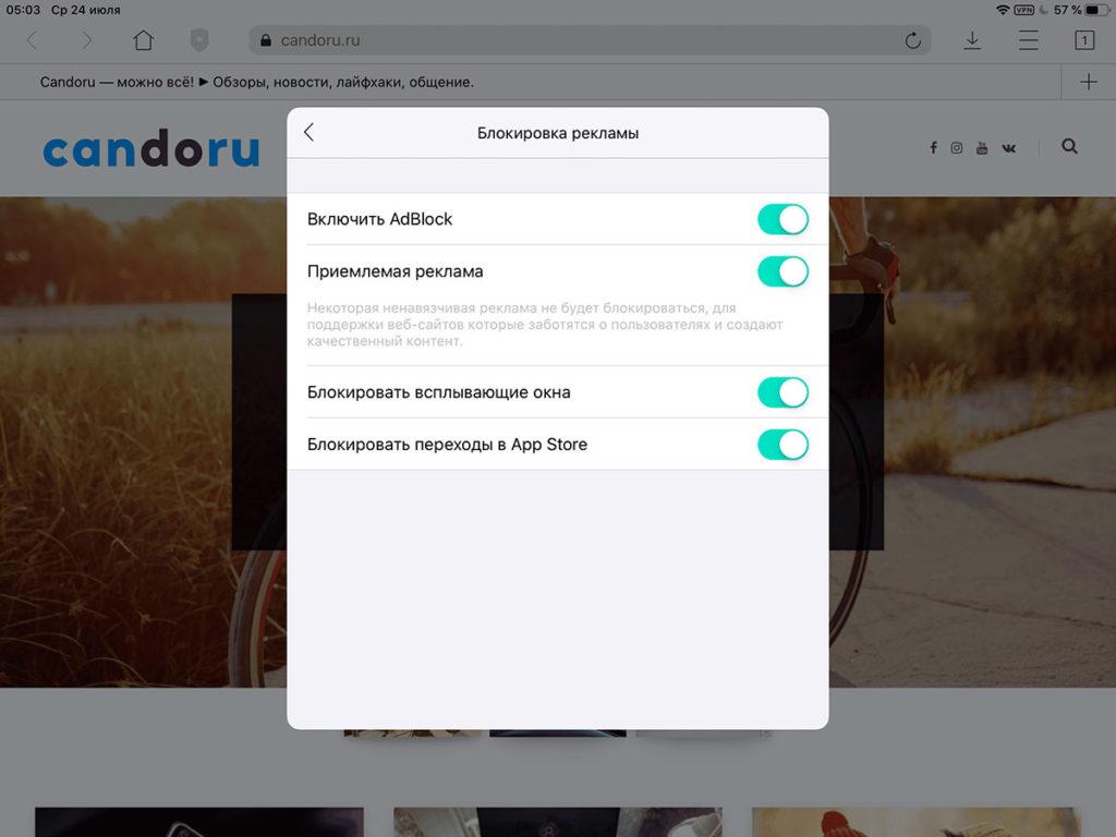 Aloha - лучший приватный браузер для iPhone и iPad с VPN