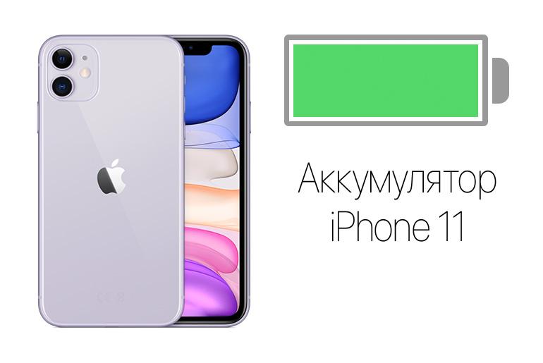 Батарея iPhone 11