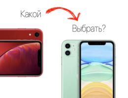 Какой iPhone выбрать XR или 11