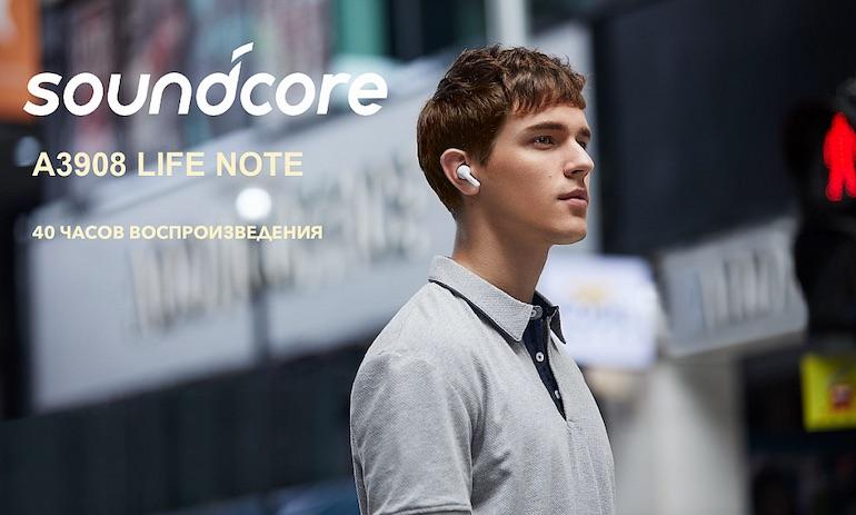 SoundCore Life