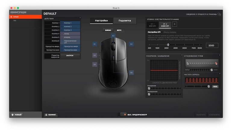 Интерфейс SteelSeries Engine 3 на Mac OS