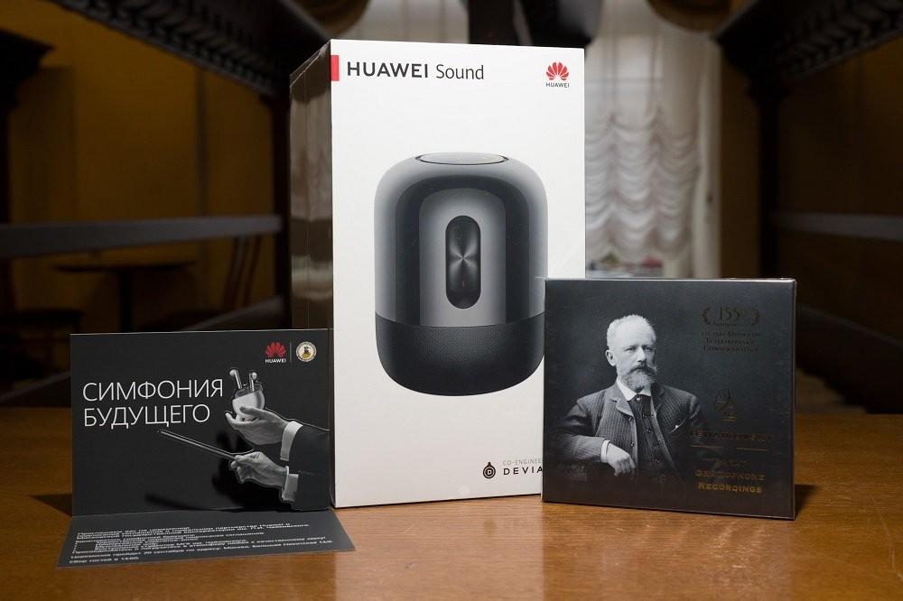 Huawei объявила о глобальном партнерстве с Московской государственной консерваторией имени П.И. Чайковского