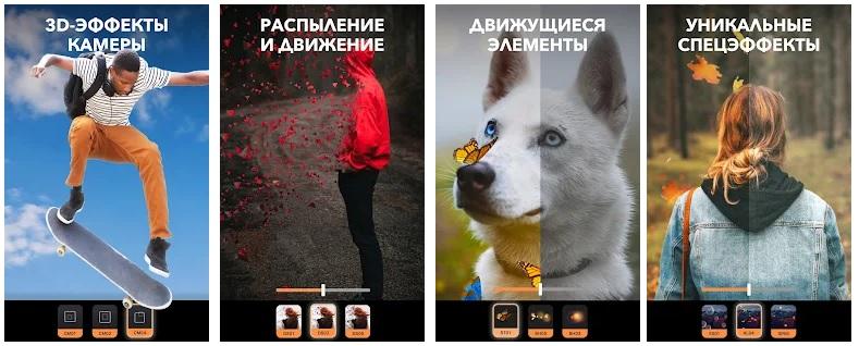 Какие приложения создадут эффект движения на фото